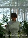 Абдукарова Наталья