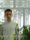 Сивков Максим